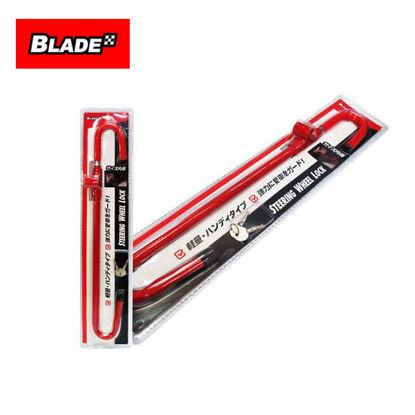 Picture of Blade Steering Wheel Lock  SWL-806 (Red)
